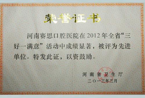 """2012年度省""""三好一满意""""先进单位"""
