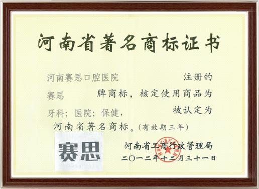 """""""赛思""""荣获河南省著名商标"""