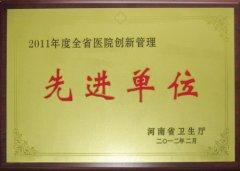 2011年度河南省医院创新管理先进单位