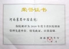 """2010年被授予""""河南省医院创新管理先进单位"""""""