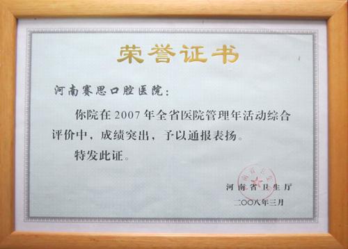 2007年度全省医院管理中优秀医院