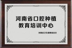 河南省口腔种植教育培训中心