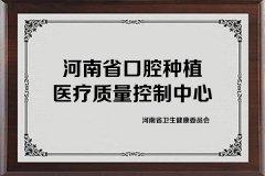 河南省口腔种植医疗质量控制中心